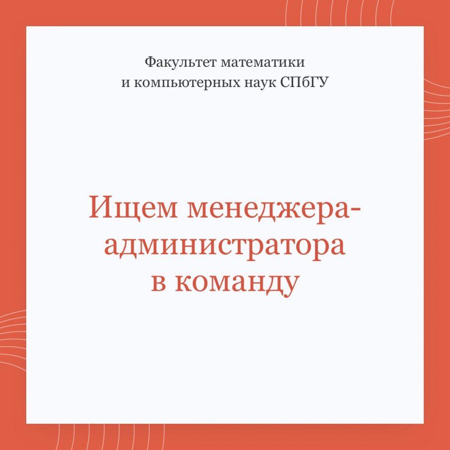 Вакансия администратора образовательных программ