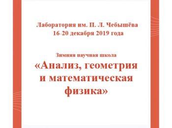 Зимняя научная школа «Анализ, геометрия и математическая физика»