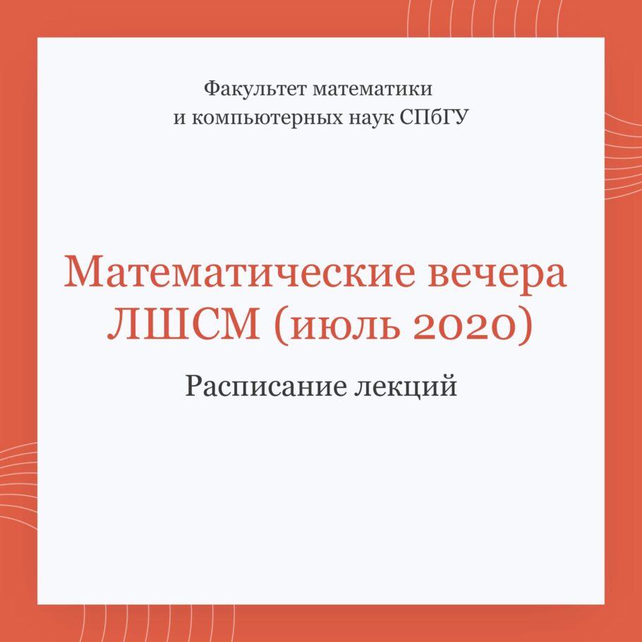 Математические вечера ЛШСМ (июль 2020)