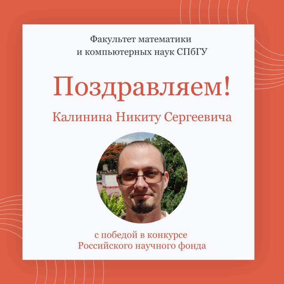 Поздравляем Калинина Никиту Сергеевича!