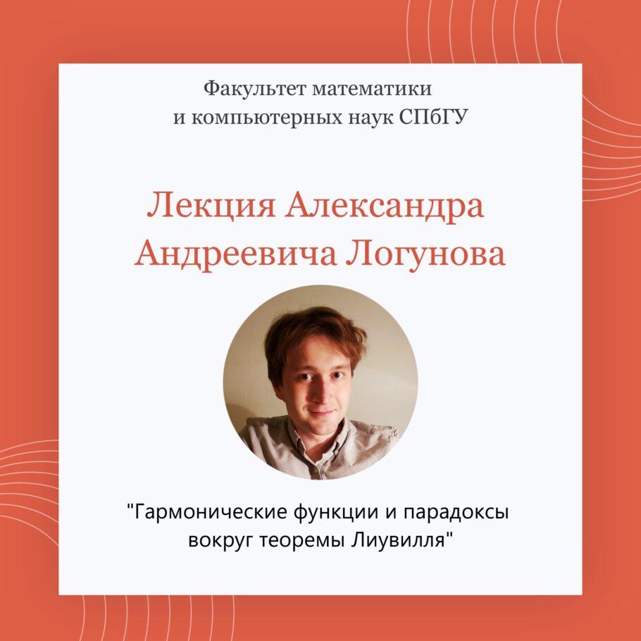 Лекция Александра Логунова «Гармонические функции и парадоксы вокруг теоремы Лиувилля»