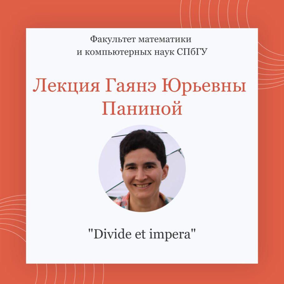Лекция Гаянэ Паниной «Divide et impera»