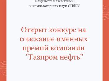 Конкурс на именные премии компании «Газпром Нефть» 2021