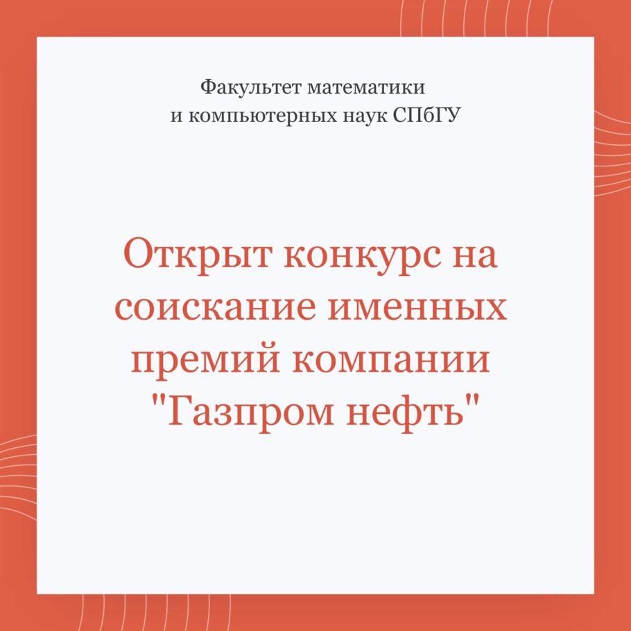 Конкурс на именные премии компании «Газпром Нефть»