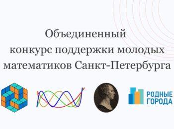 Объединенный конкурс поддержки  молодых математиков Санкт-Петербурга