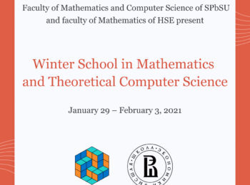 Winter School in Мathematics and Theoretical Computer Science