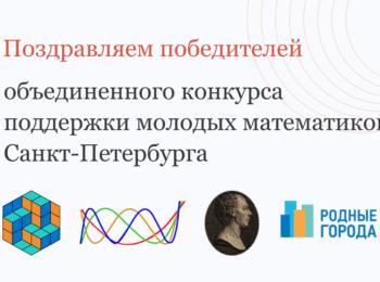 Итоги объединенного конкурса поддержки молодых математиков Санкт-Петербурга