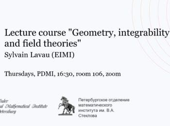 Курс лекций «Geometry, integrability and field theories»