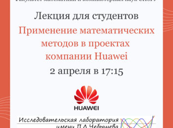 «Применение математических методов в проектах компании Huawei»