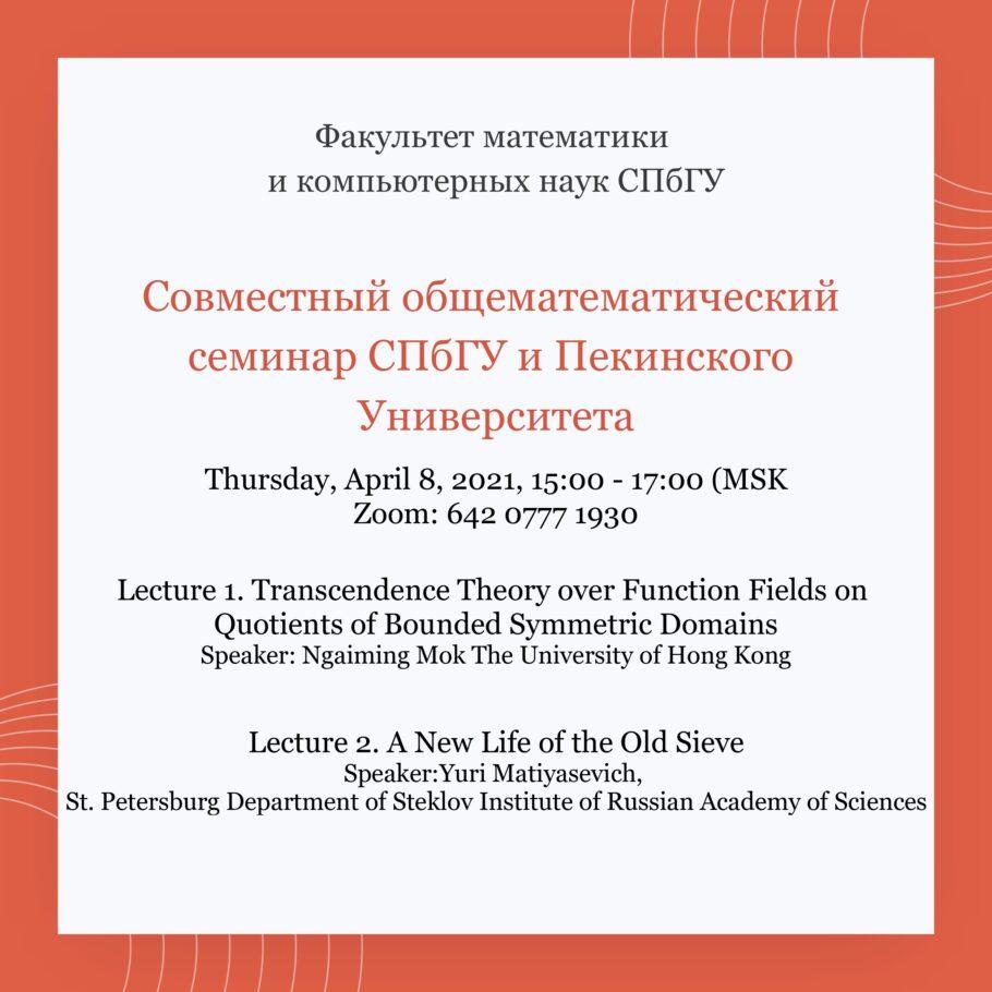 Лекции Совместного общематематического семинара СПбГУ и Пекинского Университета