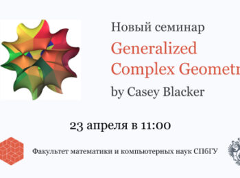 Новый семинар «Generalized Complex Geometry»
