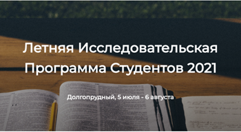 Летняя исследовательская программа студентов (ЛИПС-21)