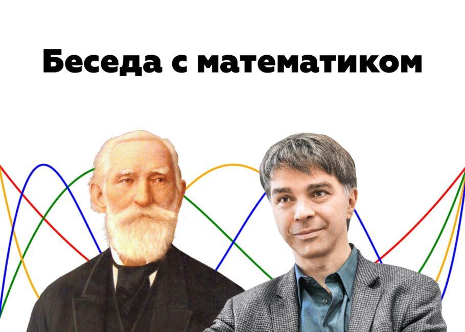 Беседа с математиком