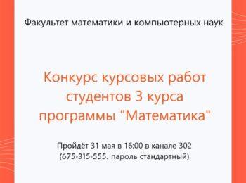 Конкурс курсовых работ студентов 3 курса программы «Математика»