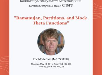 «Ramanujan, Partitions, and Mock Theta Functions»