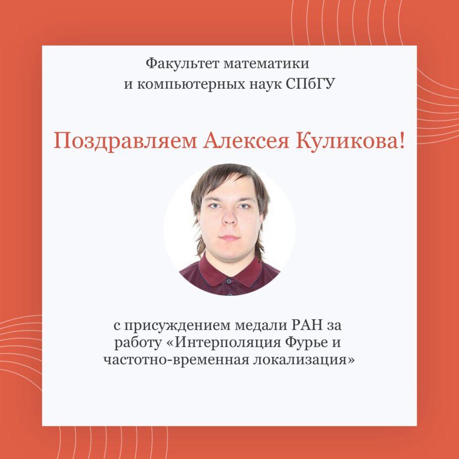 Присуждение премии РАН А.И. Куликову