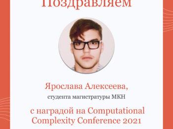 Лучшая студенческая работа на конференции «Conference on Computational Complexity»