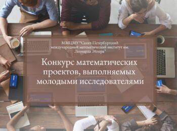 Конкурс математических проектов, выполняемых молодыми исследователями