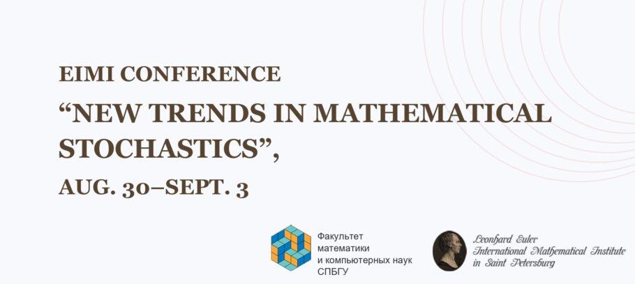 Международная конференция по математической стохастике