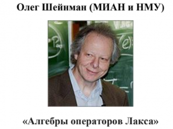 «Алгебры операторов Лакса»