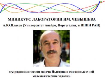 «Аэродинамическая задача Ньютона и связанные с ней математические задачи»