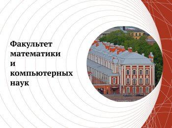 В СПбГУ создан факультет математики и компьютерных наук